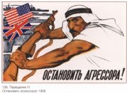Vintage Russian poster - Stop USA and Britian